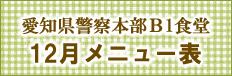 愛知県警察本部B1食堂メニュー表