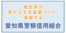 愛知県警察信用組合