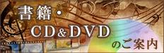 取扱い書籍のご案内 CD&DVD
