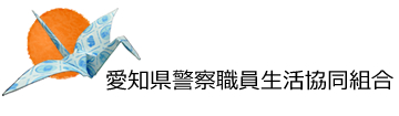 愛知県警察職員生活協同組合
