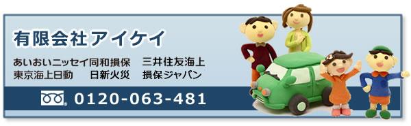 有限会社アイケイ 0120-063-481